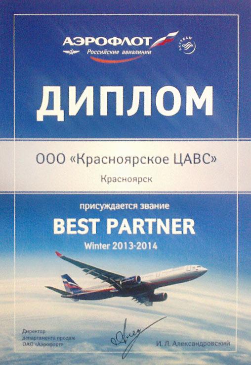 Билета на самолет цавс сочи-москва авиабилеты цена прямые рейсы дешево